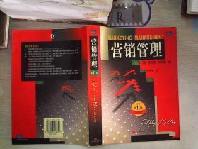 营销管理 第11版