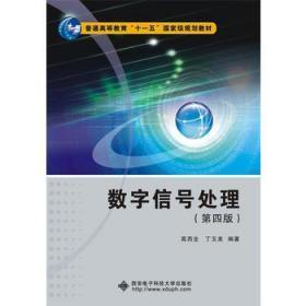 数字信号处理 高西全 丁玉美 第四版 第4版 西安电子科技出版社 9787560639505