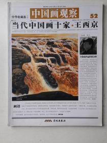中国画观察第52期当代中国画十家之王西京