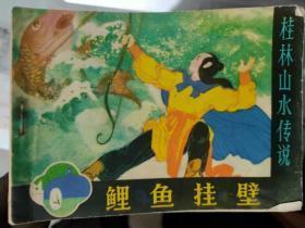 桂林山水传说《鲤鱼挂壁》