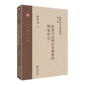 据秦兴汉和应对佛教的儒家哲学