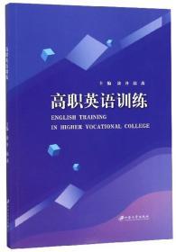 高职英语训练
