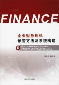 企业财务危机预警方法及系统构建