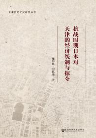 抗战时期日本对天津的经济统制与掠夺            津历史文化研究丛书        张利民 刘凤华 著
