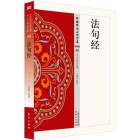 中国佛学经典宝藏星云大师总监修:法句经ISBN9787506085472东方KL02097全新正版出版社库存新书B55