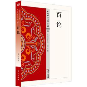 中国佛学经典宝藏星云大师总监修:百论ISBN9787506086226东方KL02818全新正版出版社库存新书B55