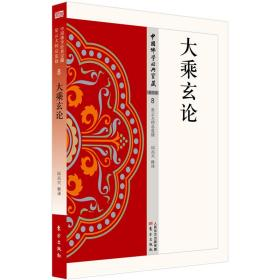 中国佛学经典宝藏星云大师总监修:大乘玄论ISBN9787506085601东方KL03646全新正版出版社库存新书B55