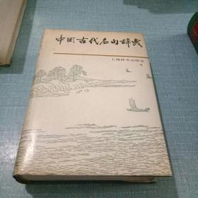 中国古代名句辞典【硬精装带护封】