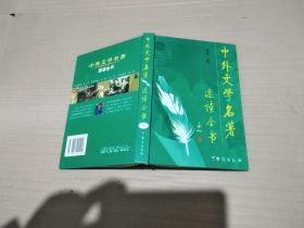 中外文学名著速读全书1】
