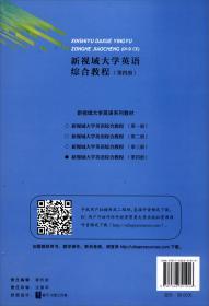 新视域大学英语综合教程(第四册)