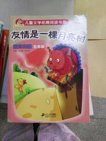 ( 正版5)友情是一棵月亮树  蓝月亮卷 五年级  新课标儿童文学拓展阅读书系9787539168326