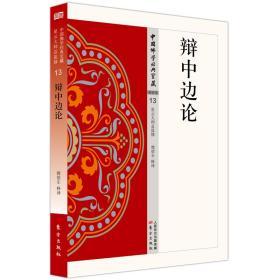 中国佛学经典宝藏: 辩中边论