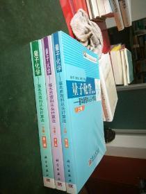 量子化学基本原理和从头计算法(上中下三册)