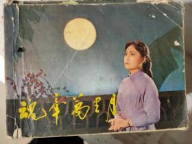 《魂牵万里月》上海人民艺术剧院演出