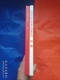 西藏自治区成立二十周年画册(上、下集)!红色画册是藏英语,白色画册是汉语。