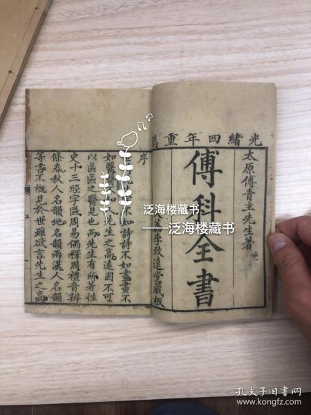 中医名著【 傅科全书【2厚册全,全网孤本,光绪刻本】。