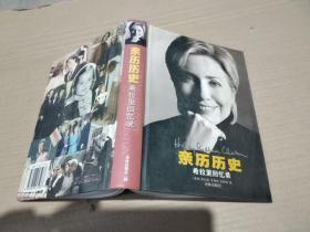 【亲历历史:希拉里回忆录】
