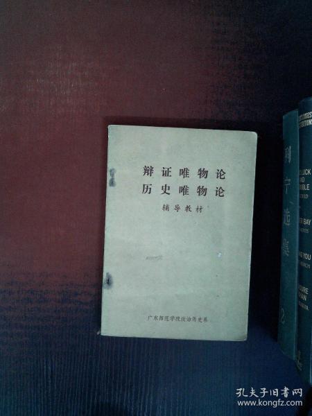 辩证唯物论历史唯物论辅导教材(下册)