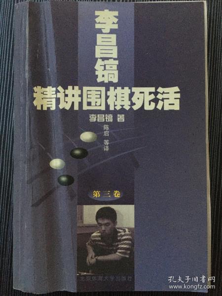 李昌镐精讲围棋死活