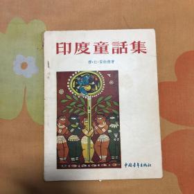 印度童话集