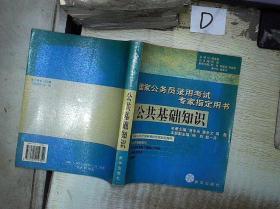 公共基础知识 国家公务员录用考试专家指定用书