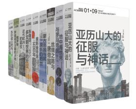 讲谈社兴亡的世界史(全九卷)全套全集