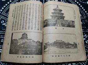 民国时期出版初级中学教科书本国地理课本第二册