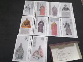 (明信片)闽台历代高僧 一套10枚