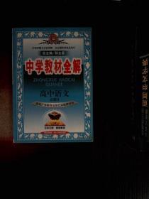 高中语文(必修3)(配套人民教育出版社实验教科书):中学教材全解(2011年8月印刷)