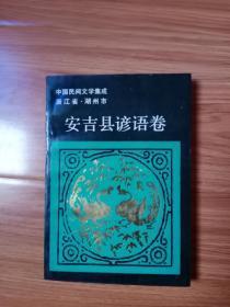 中国民间文学集成 浙江省湖州市安吉县谚语卷(钟伟今签赠本)