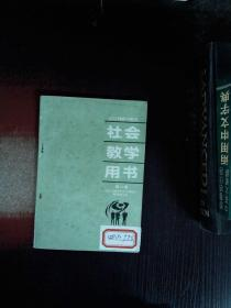 九年义务教育六年制小学 社会教学用书 第二册