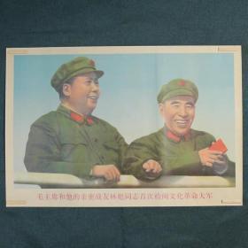 毛主席和他的亲密战友林彪同志首次检阅文化革命大军-约高75厘米宽51厘米 宣传画