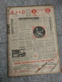 南方日报 1992 1月 1-31日 原版报合订