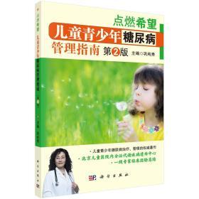 点燃希望 儿童青少年 糖尿病 管理指南 第2版