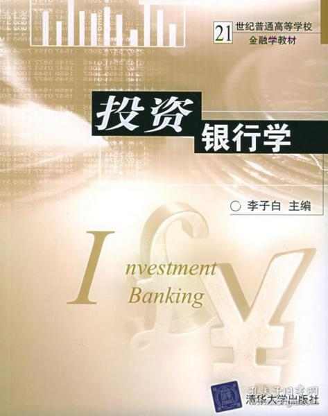 投资银行学/21世纪普通高等学校金融学教材
