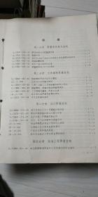 国营黎明机械公司企业标准