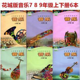 粤教广东花城版 初中音乐 全套6册 简谱  教材书