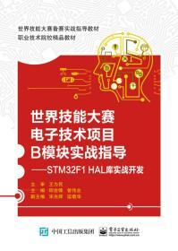 世界技能大赛电子技术项目B模块实战指导――STM32F1HAL库实战开发
