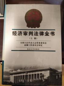 经济审判法律全书(上下)    (w)