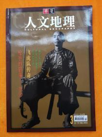 华夏人文地理 2001年6月 第三期