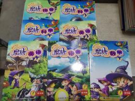 魔法学校:(魔法语言.上+魔法英语.上下+魔法数学.下+魔法科学.上下+魔法拼音.下)(7册合售)