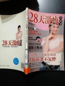28天激瘦美体书