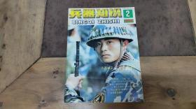 兵器知识1996~2