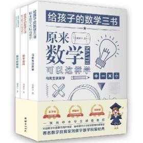 刘薰宇数学【一套三本】3本给孩子的数学三书原来数学可以这样学马先生谈数学中小学生课外阅读书籍自然科学知识读物经典名著