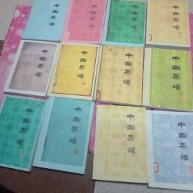 中国菜谱(上海、广东、北京、山东、湖南、湖北、安徽、上海、浙江、四川、陕西、福建】12本全合售