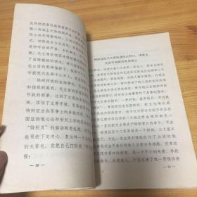 批判林彪资产阶级军事路线的一些体会