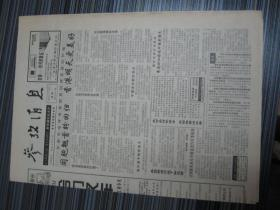 参考消息1997年6月30日