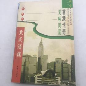 竟成酒楼:香港传奇美味美爱