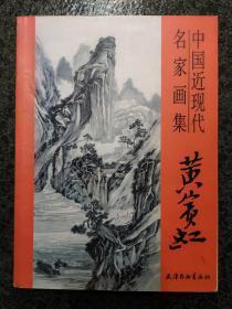 中國近現代名家畫集 黃賓虹