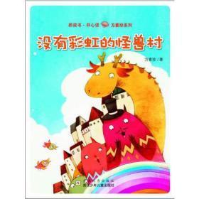 桥梁书·开心读——方素珍系列:没有彩虹的怪兽村